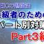 上級者パート別3