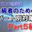 上級者パート別5