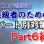 上級者パート別6