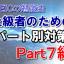 上級者パート別7