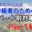 中級者パート別1