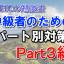 中級者パート別3