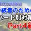 中級者パート別4