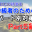 中級者パート別5