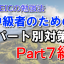中級者パート別7
