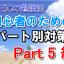 初心者パート別5