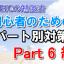 初心者パート別6