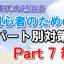 初心者パート別7