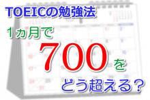 1ヵ月700