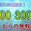 200300挑戦
