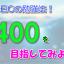 400目指す
