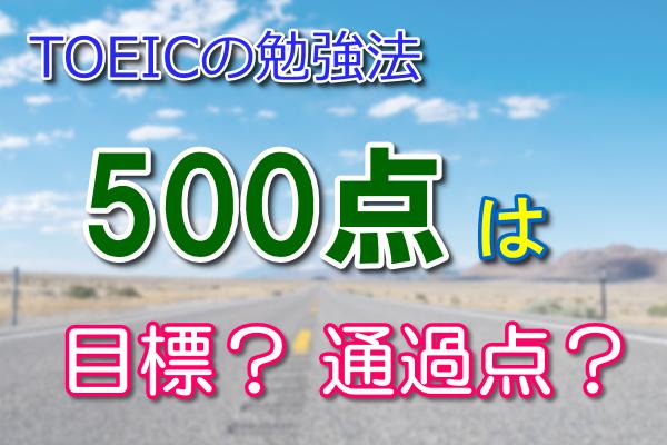 500目標通過点