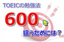 600を狙う