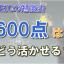 600点活かす