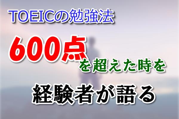 600点経験者