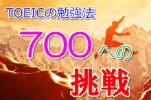 700挑戦