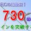730突破