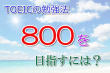 800目指す