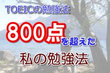 800超えた