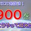 900こう超えた