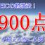 900点を超える
