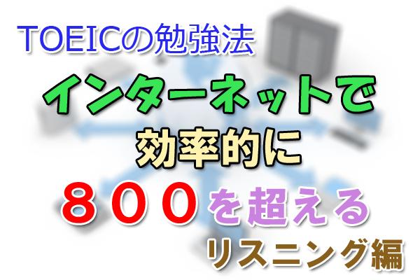 KHインターネット効率800リスニング
