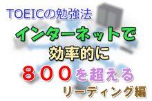 KHインターネット効率800リーディング