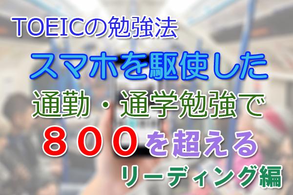KHスマホ通勤800reading