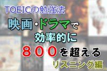 KH映画・ドラマ800リスニング