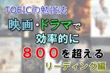 KH映画・ドラマ800リーディング