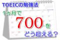TOEICの勉強法!1ヵ月で700をどう超える?