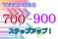 TOEICの勉強法!700→900へステップアップするには?