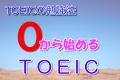 TOEICの勉強法!0から始めるTOEIC