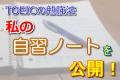 TOEICの勉強法!私の自習ノートを公開!